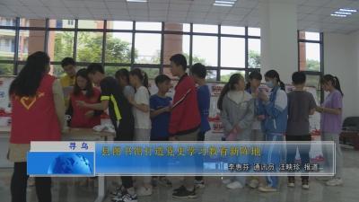 县图书馆打造党史学习教育新阵地
