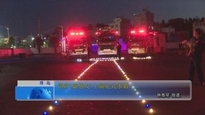 """消防""""蓝朋友""""上演花式求婚!"""