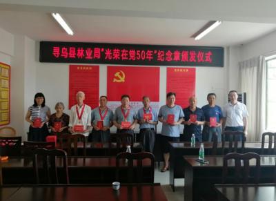 """县林业局举行""""光荣在党50年""""纪念章 颁发仪式"""