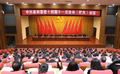中共泰和县委十四届十一次全体(扩大)会议胜利召开