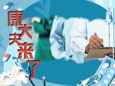 """泰和:""""康大夫来了""""医疗志愿服务暖人心,医心为你,守护健康!"""
