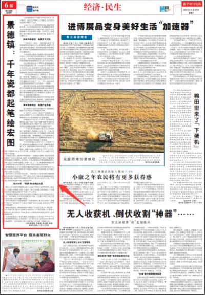 新华每日电讯 | 景德镇:千年瓷都起笔绘宏图