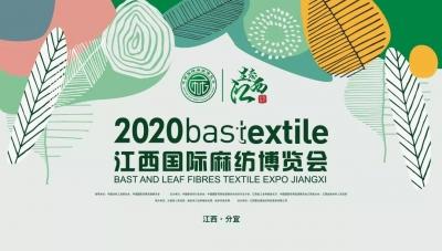 直播预告|2020国际麻纺博览会闭幕盛典精彩看点~