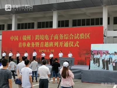 """赣州跨境电商业务启动 苏区做起""""全球买卖"""""""