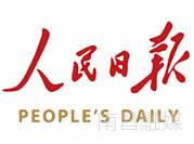 国防部:中方强烈敦促美方立即取消对台军售计划