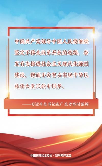 新华网评:坚定不移走改革开放之路