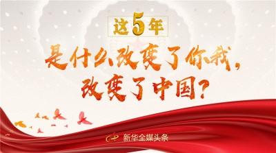 这5年,是什么改变了你我,改变了中国?(新华社)
