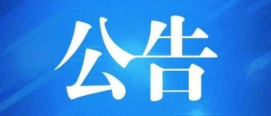 莆田疫情外溢,赣州疾控再发紧急提醒