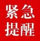 2020.8.21 万载县城多地发生电力故障
