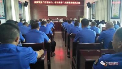 【不忘初心、牢记使命】县城市管理局召开主题教育活动工作动员大会