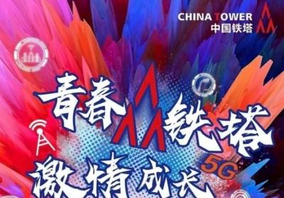近千岗位!中国铁塔2021年秋季校招启动