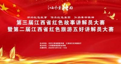 第三届江西省红色故事讲解员大赛暨第二届江西省红色旅游五好讲解员大赛