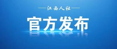 2021年度中央机关公开遴选和公开选调公务员公告发布!
