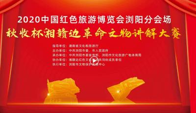 """2020年中国红色旅游博览会""""秋收杯""""革命文物讲解大赛"""