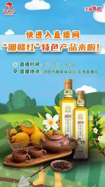 """""""湘赣红""""特色农产品来了"""