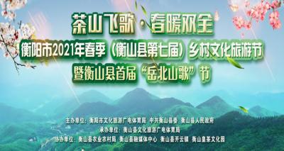 预告|衡阳市2021年春季乡村文化旅游节开幕式