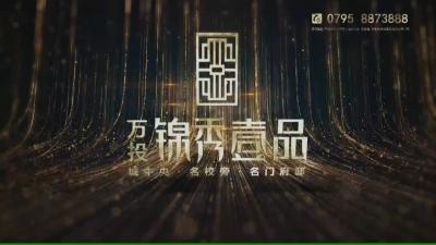 锦秀壹品杯——万载教体系统庆祝中国共产党成立100周年歌咏大赛