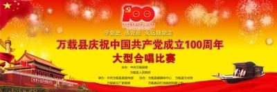 万载县庆祝中国共产党成立100周年大型合唱比赛