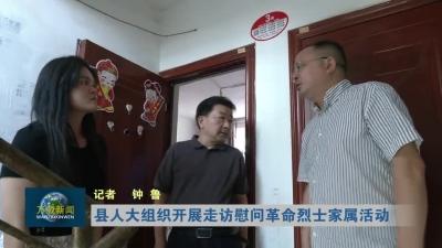 县人大组织开展走访慰问革命烈士家属活动