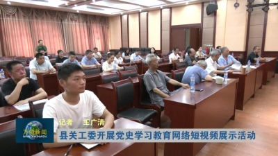 县关工委开展党史学习教育网络短视频展示活动