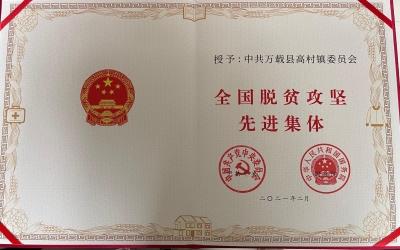 情系山村为扶贫 ——记万载县高村镇白泉村第一书记夏凌