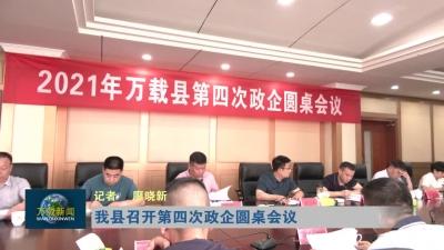 我县召开第四次政企圆桌会议