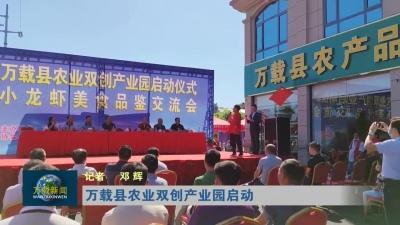 万载县农业双创产业园启动