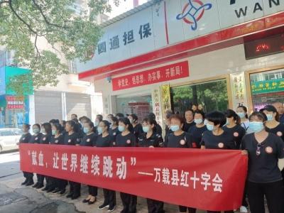 """""""献血,让世界继续跳动""""—— 县红十字会开展""""6.14世界献血者日""""活动"""
