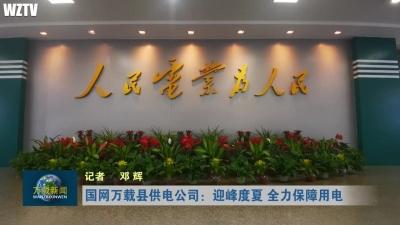 国网万载县供电公司:迎峰度夏,全力保障用电