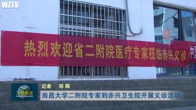 南昌大学二附院专家到赤兴卫生院开展义诊活动