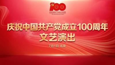 直播丨庆祝中国共产党成立100周年文艺演出