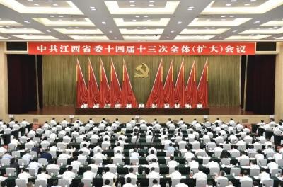 省委十四届十三次全体(扩大)会议举行