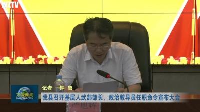 我县召开基层人武部部长、政治教导员任职命令宣布大会