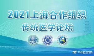 赣云直播:2021上海合作组织传统医学论坛开幕式