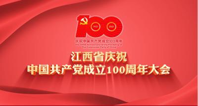 直播:江西省庆祝中国共产党成立100周年大会