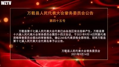 万载县人民代表大会常务委员会公告 第四十五号