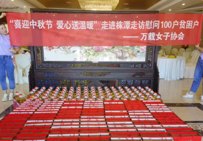 【网络中国节·中秋】县女子协会为困难群众送上中秋温暖