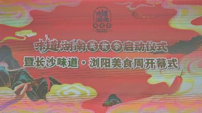 """2021""""味道湖南""""美食季活动"""