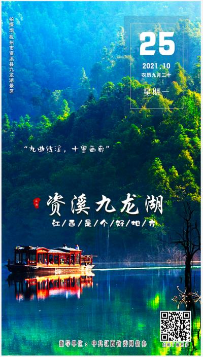 江西日志丨抚州资溪九龙湖