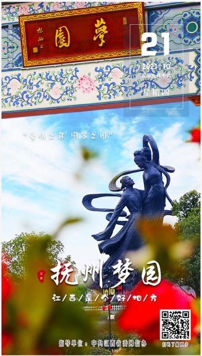 江西日志丨抚州梦园
