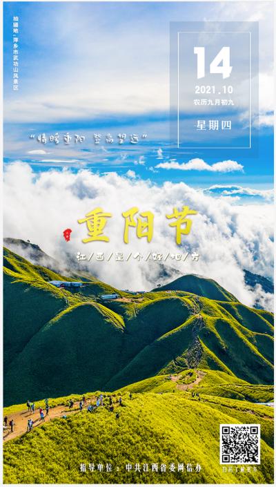 江西日志丨萍乡武功山