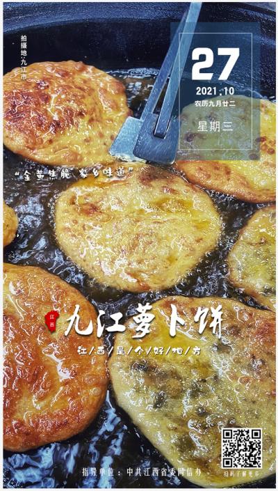 江西日志丨九江萝卜饼
