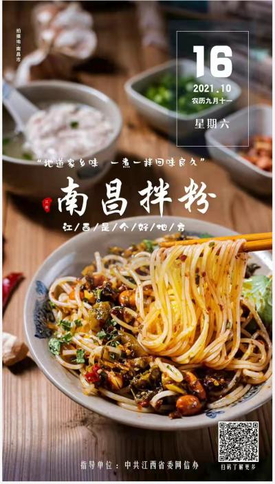 江西日志丨南昌拌粉