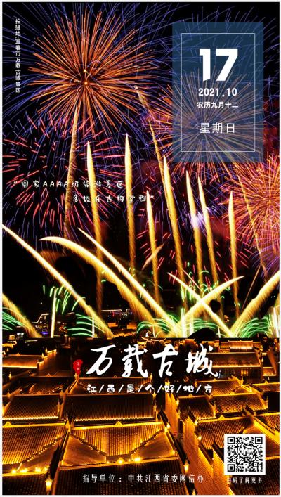 江西日志丨万载古城
