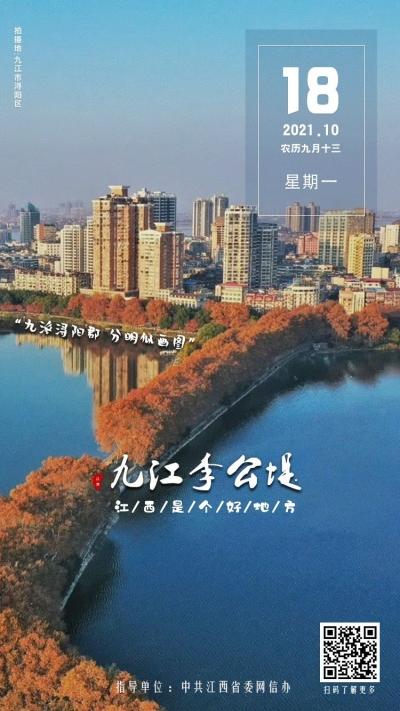 江西日志丨九江李公堤