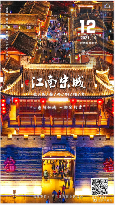 江西日志丨赣州江南宋城