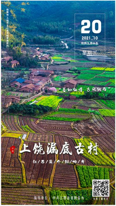 江西日志丨上饶玉山漏底古村
