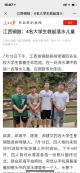 全国主流媒体聚焦铜鼓 四名在校大学生勇救溺水儿童