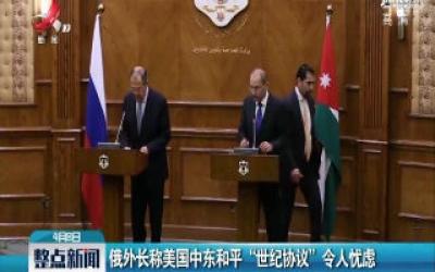 """俄外长称美国中东和平""""世纪协议""""令人忧虑"""