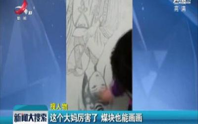 山东聊城:这个大妈厉害了 煤块也能画画